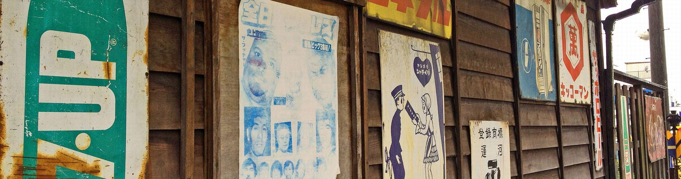調布市立川市八王子市の看板製作