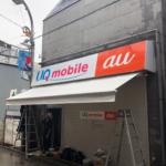 店舗のテント・オーニングの施工【東京都調布市】