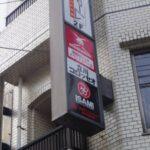 ジムの看板デザイン施工【東京都立川市】