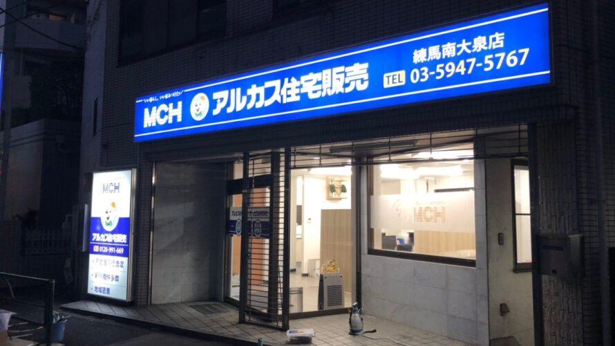 不動産店舗の電照FFシート看板【東京都練馬区】