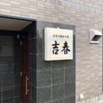 正面メインの電照アクリル看板と袖看板【東京都調布市】