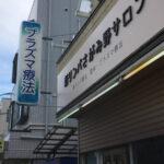 店舗のカルプ文字・袖看板施工【神奈川県座間市】