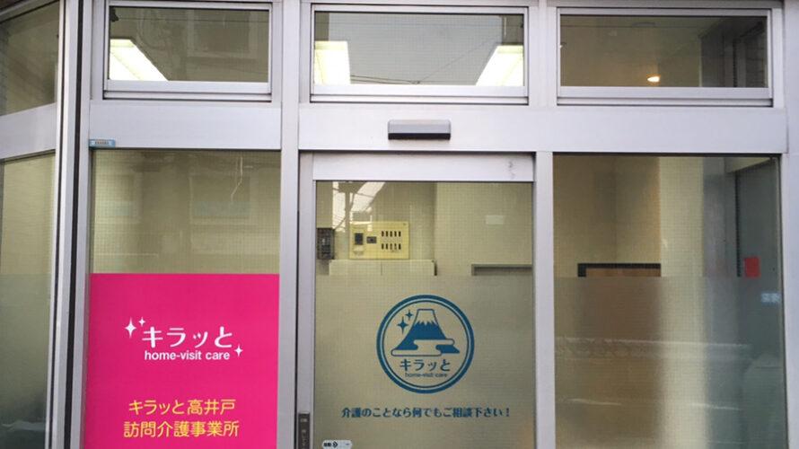 介護事務所の看板【世田谷区】