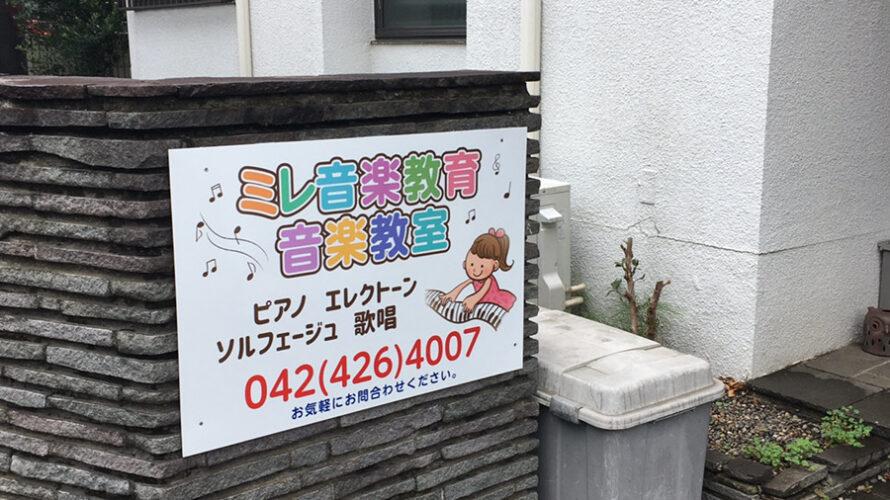 音楽教室の看板製作・施工【東京都調布市】