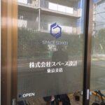 会社名表記のカッティング文字【東京都調布市】
