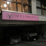 美容鍼灸サロンさんの看板【狛江市・調布市】