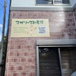 助産院さんのパネル看板【東京都調布市】