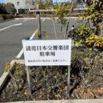 関係者以外駐車禁止の看板【神奈川県川崎市】