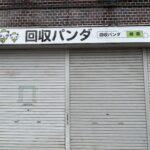 事務所看板の製作、施工【東京都調布市】