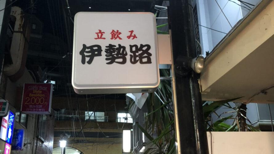 居酒屋のアクリル看板【杉並区荻窪】