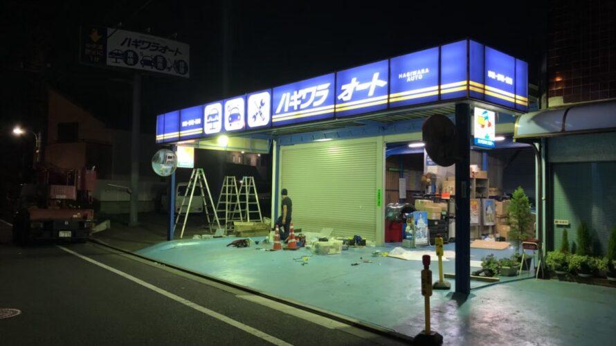 自動車工場のアクリル看板【東京都調布市】