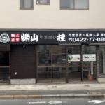 カルプ文字とシート出力【東京都調布市】