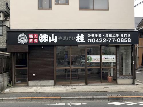 カルプ文字とシート出力【調布市】
