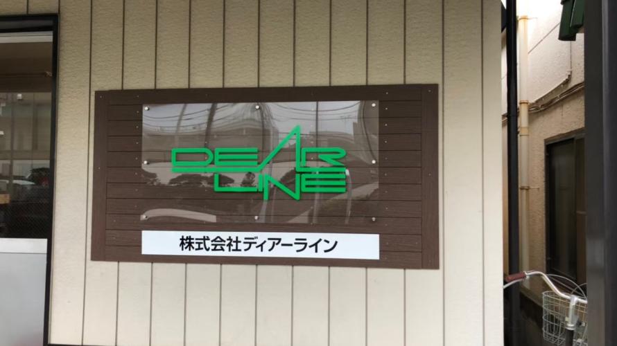 足立区の通信関係様の壁面看板