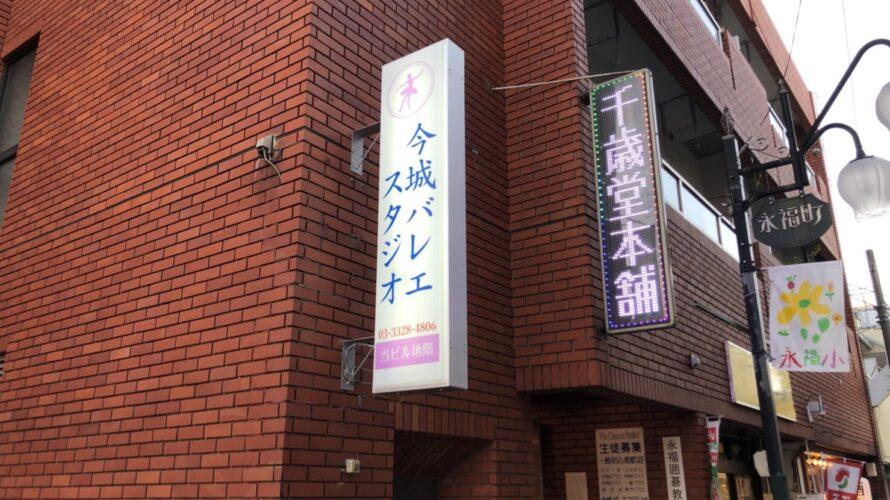 【東京都杉並区】バレエ教室の袖看板施工