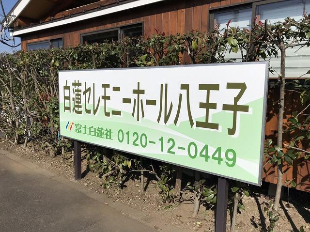 街道沿いの大型パネル看板【東京都八王子市】