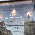 整体店舗のパネル看板【東京都調布市】