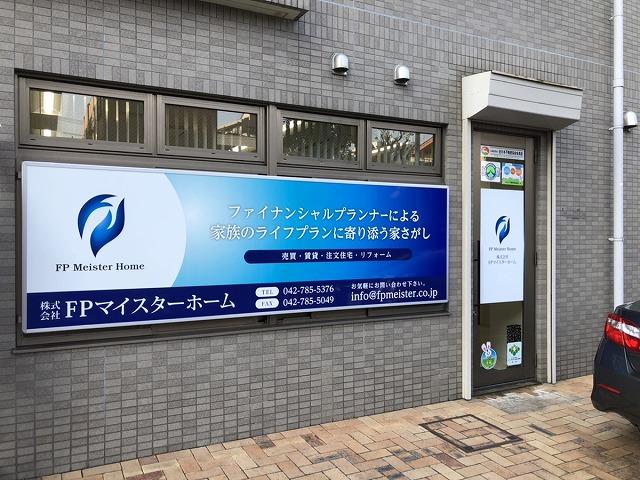 不動産オフィスの窓格子用看板【東京都町田市】