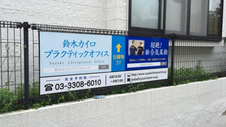 パネル看板【世田谷区】