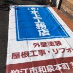 工事現場の懸垂幕制作【東京都狛江市】