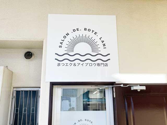 調布市のサロン様の壁面看板・置き看板