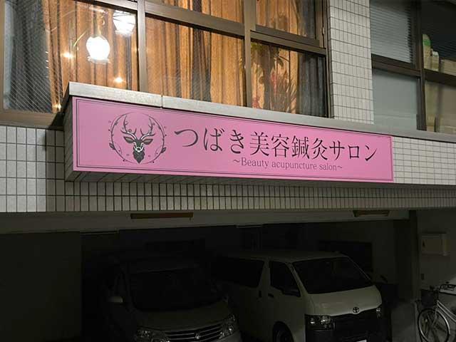 狛江市の鍼灸サロン様のシート看板