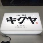 新宿区飲食店のBOX看板