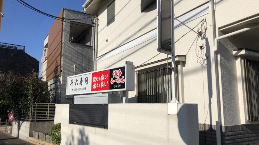 東京都調布市:ラーメン屋さんの電光掲示板・パネル看板