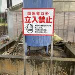 東京都調布市の野立看板