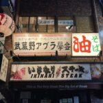 東京都武蔵野市のラーメン屋さんの木看板・袖看板・提灯