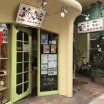 東京都豊島区:ボードゲームカフェ様の各種看板