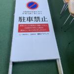 東京都調布市:駐車禁止置き看板