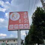 クリニックの立て看板・ステンレス切り文字等【東京都調布市】